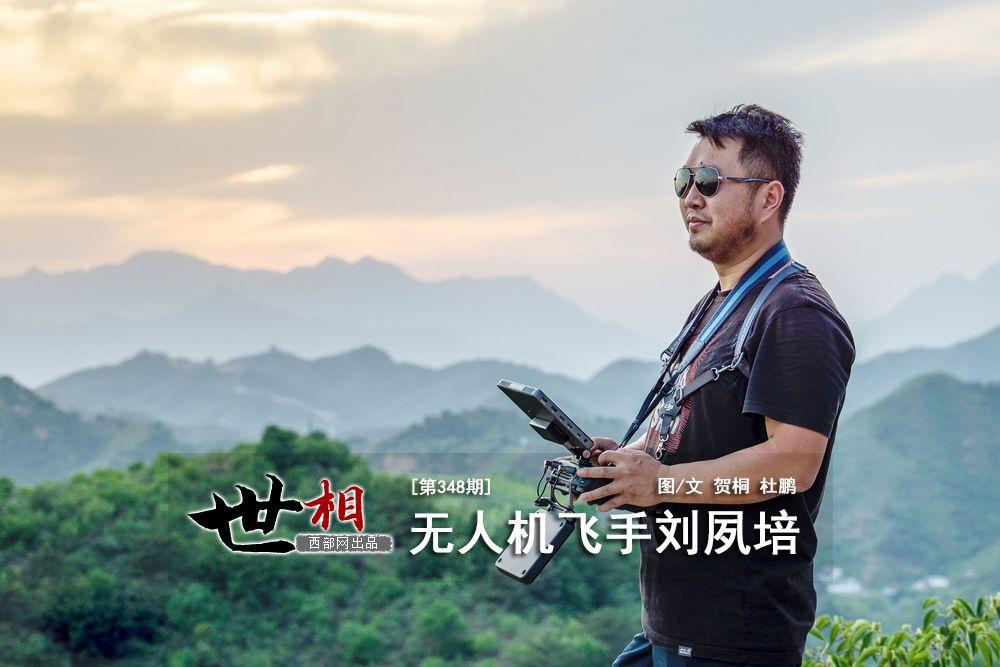 世相丨无人机飞手刘夙培