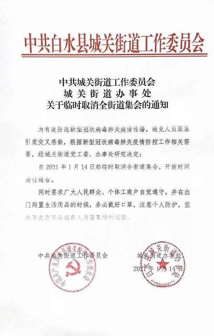 陕西白水县启动多项疫情防控紧急措施