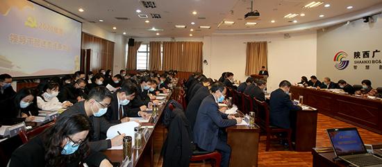 陕西广电网络召开2020年度干部述责述廉民主测评大会