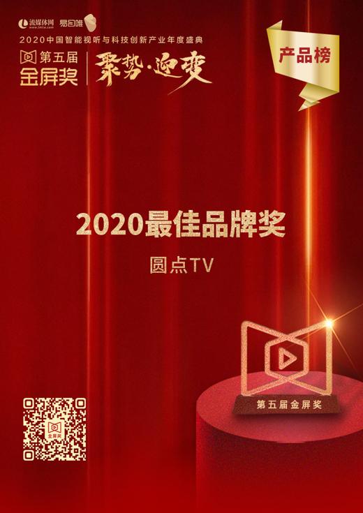 """陕西广信新媒体""""圆点TV""""荣获2020""""金屏奖""""最佳品牌奖"""
