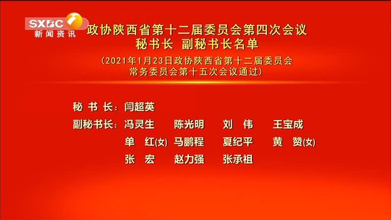 政协陕西省第十二届委员会第四次会议秘书长 副秘书长名单