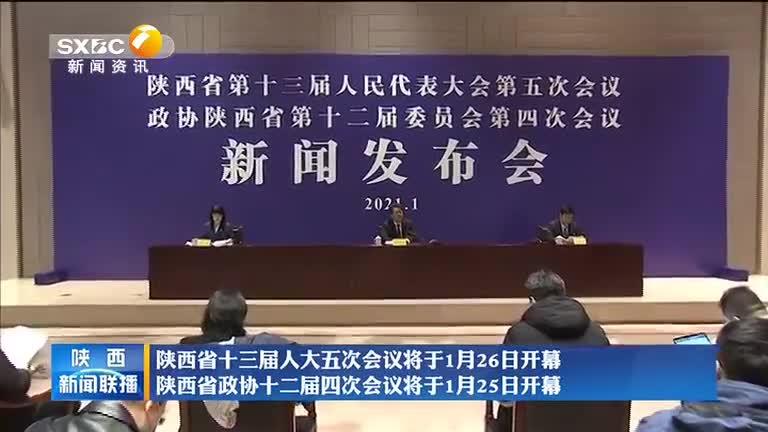 陕西省十三届人大五次会议将于1月26日开幕 陕西省政协十二届四次会议将于1月25日开幕