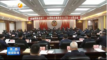 省政协十二届常委会第十五次会议在西安召开