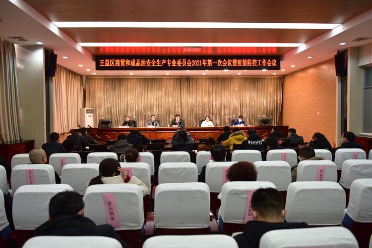 王益区召开全区商贸和成品油安全生产专业委员会2021年第一次会议暨疫情防控工作会议