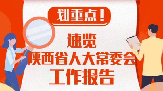 图解两会|划重点! 速览陕西省人大常委会工作报告