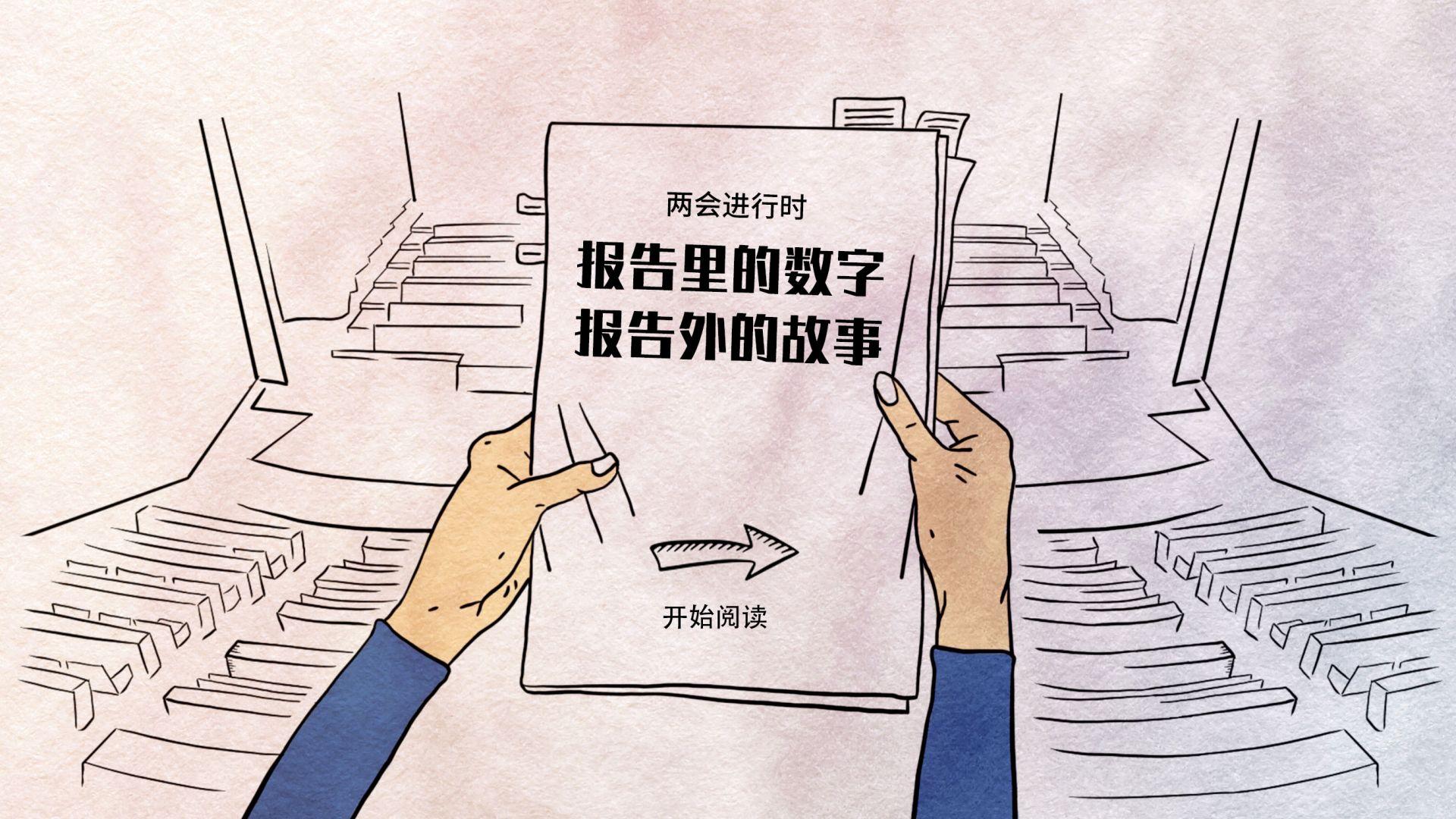 手绘|细读陕西省政府工作报告:数字背后的民生故事