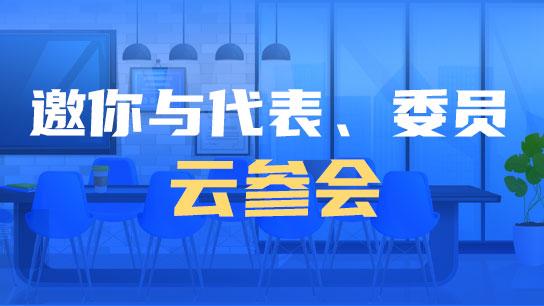 H5|邀你与代表、委员云参会