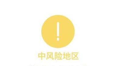 黑龙江绥化市北林区8个小区调整为中风险区