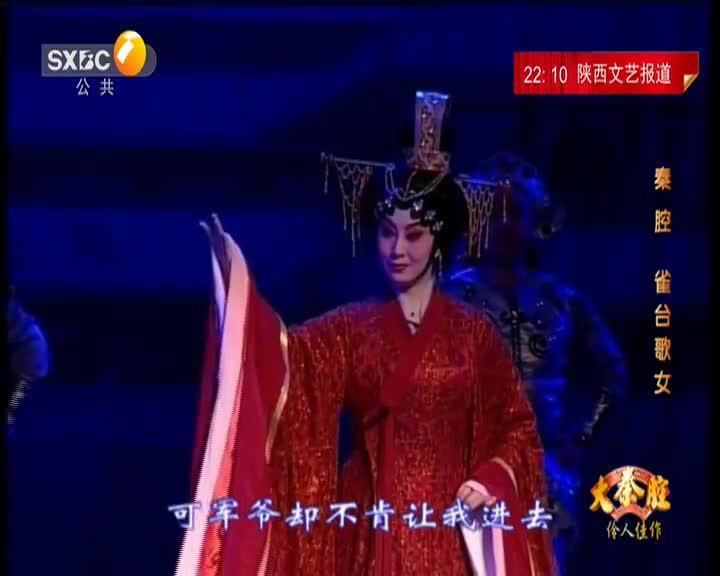 大秦腔(2021-02-05)