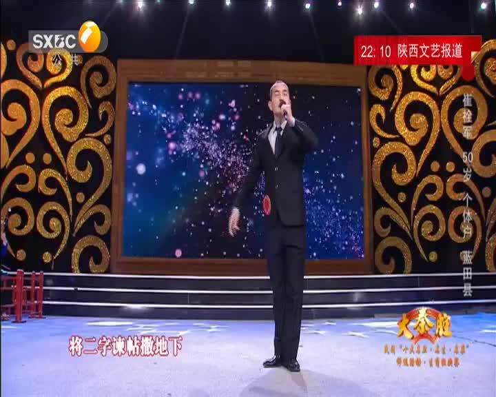 大秦腔(2021-02-08)
