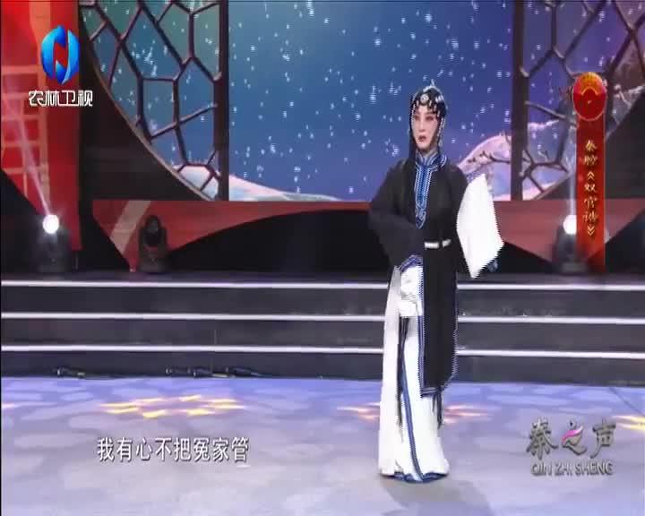 秦之声大剧院(2021-02-13)