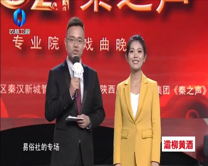 秦之声大剧院(2021-02-16)1