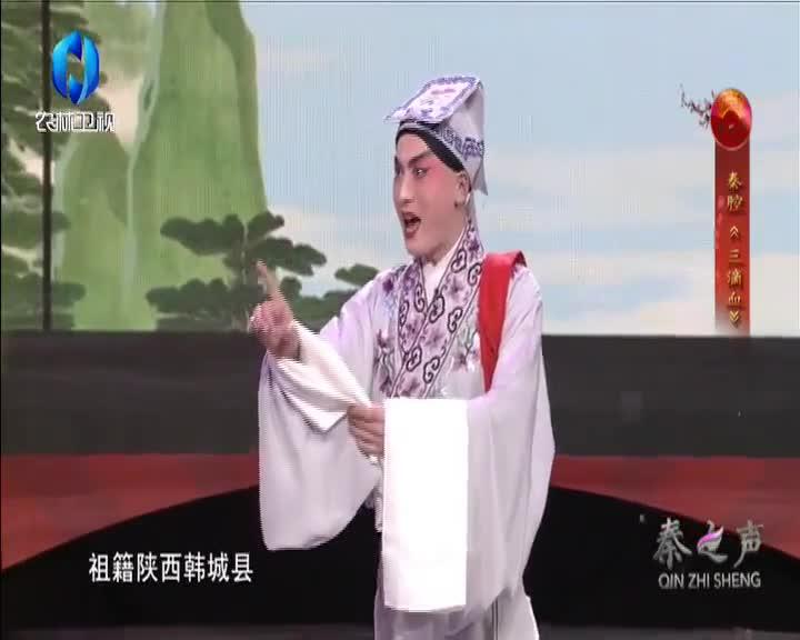 秦之声大剧院(2021-02-16)2