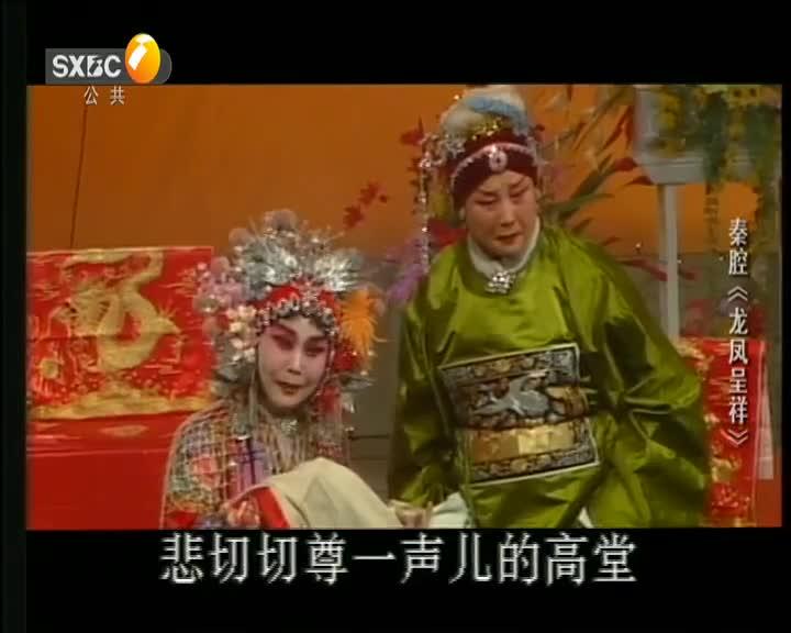 大秦腔 (2021-02-17)