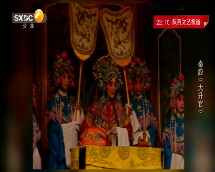 大秦腔 (2021-02-18)