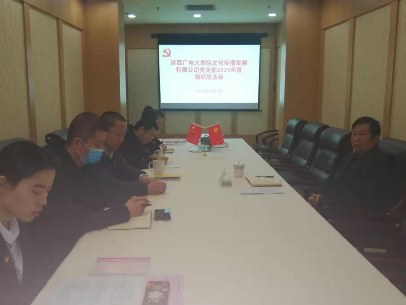 广电大剧院党支部召开2020年度组织生活会