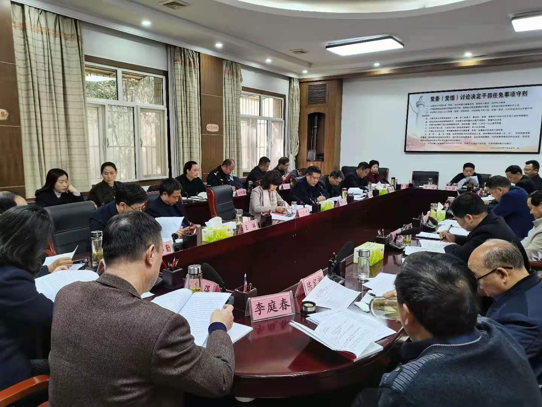 【中心组学习】陕西西乡县委理论