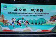陕西广电融媒体集团(台)《迎全运·瞰西安》西安迎十四运会系列短视频航拍顺利启动
