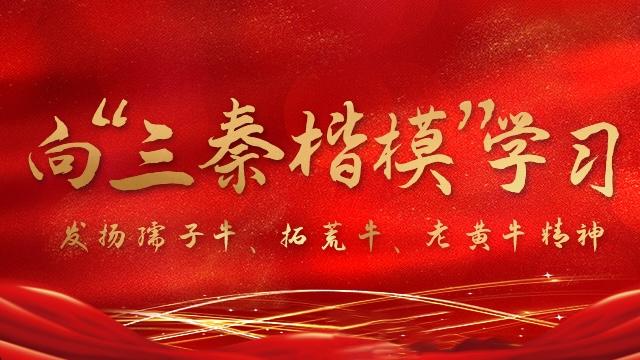 """向""""三秦楷模""""学习"""