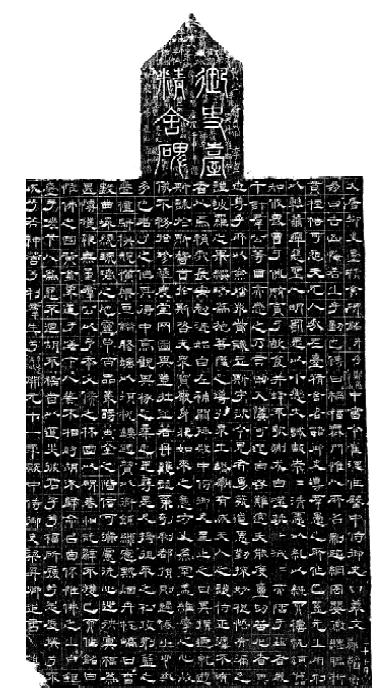 【陕西文物览】西安碑林――御史
