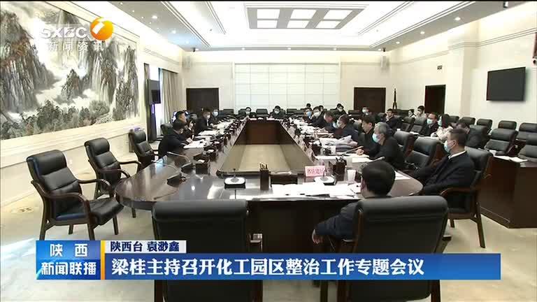 梁桂主持召开化工园区整治工作专题会议