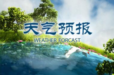 近期陕西有降温、降水和吹风天气 注意增减衣服