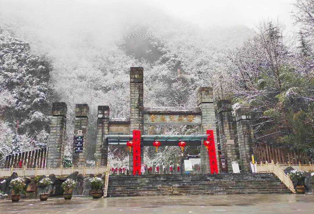 【視覺陜西】商南縣金絲峽景區:雪景美如畫