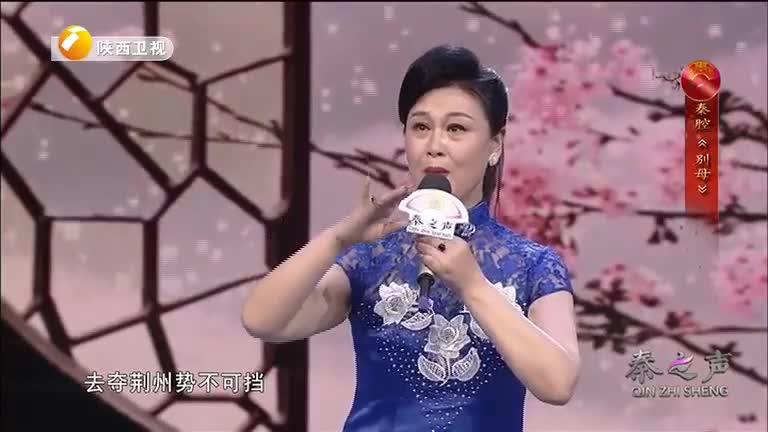 秦之声(2021-03-28)