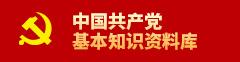 中国共产党基本知识资料库