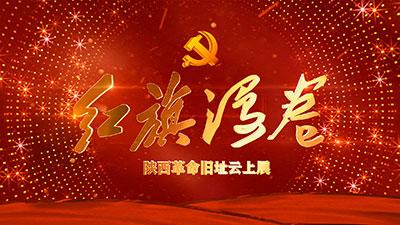 红旗漫卷——陕西革命旧址云上展