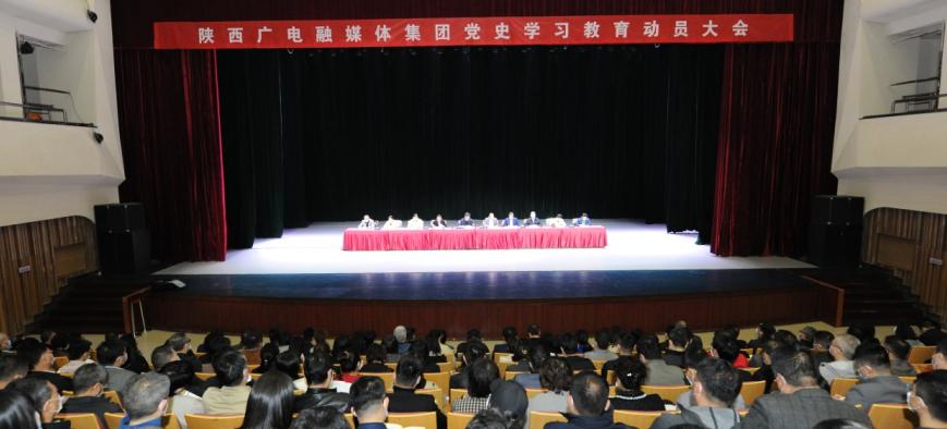陜西廣電融媒體集團(臺)召開黨史學習教育動員大會