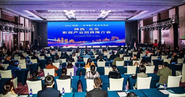 廣電影視公司電視劇《沸騰人生》亮相陜西?北京影視產業招商推介會