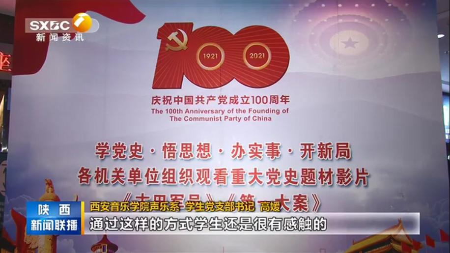 """陕西省20多家影院变""""党史课堂"""""""