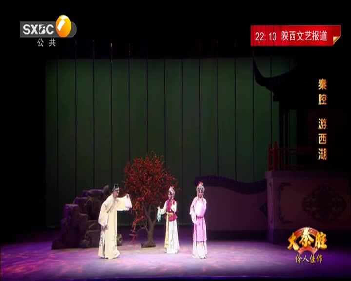 大秦腔 (2021-04-10)