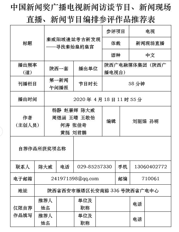报送第三十一届中国新闻奖参评作品公示:《秦咸阳城遗址考古新发现》