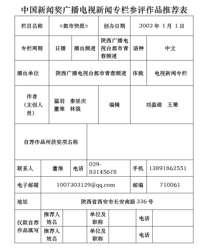 报送第三十一届中国新闻奖参评作品公示:《都市快报》