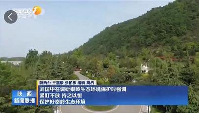 刘国中在调研秦岭生态环境保护时强调 紧盯不放 持之以恒 保护好秦岭生态环境
