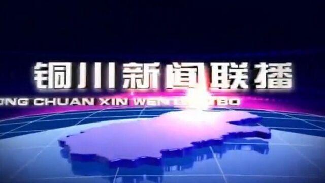 ?视频丨《铜川新闻联播》2021-04-17
