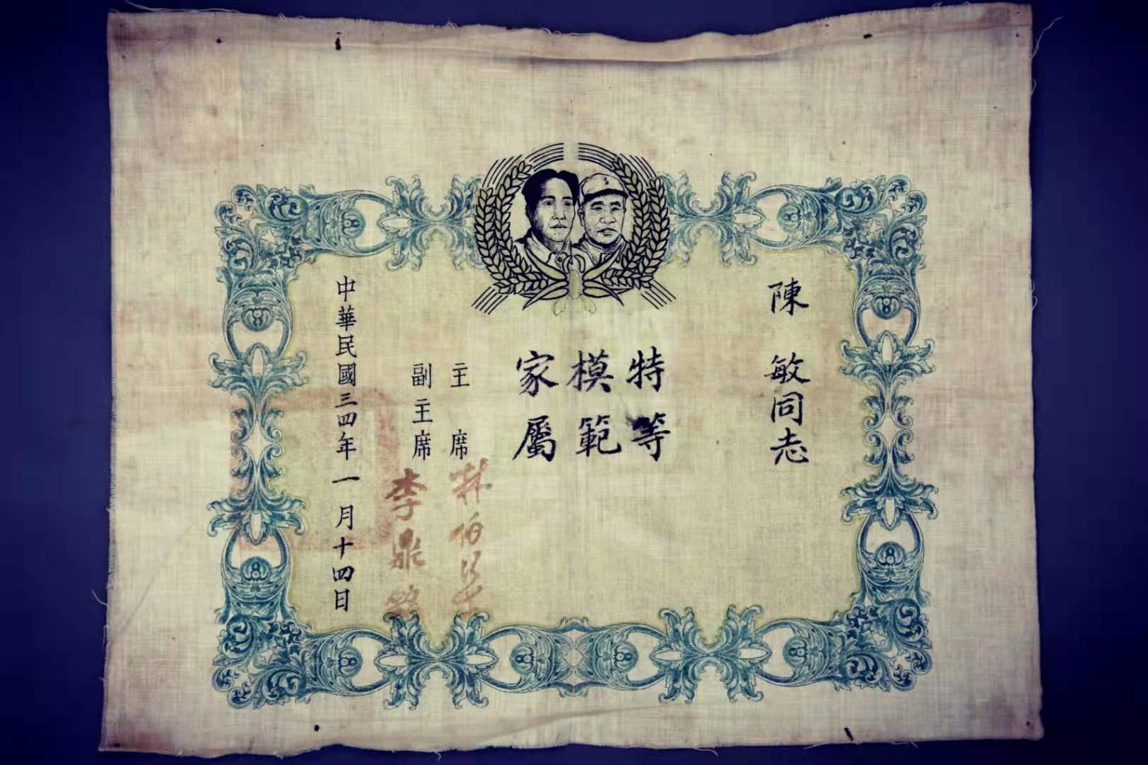 """【印记·革命文物】""""特等模范家属""""陈敏的奖状"""