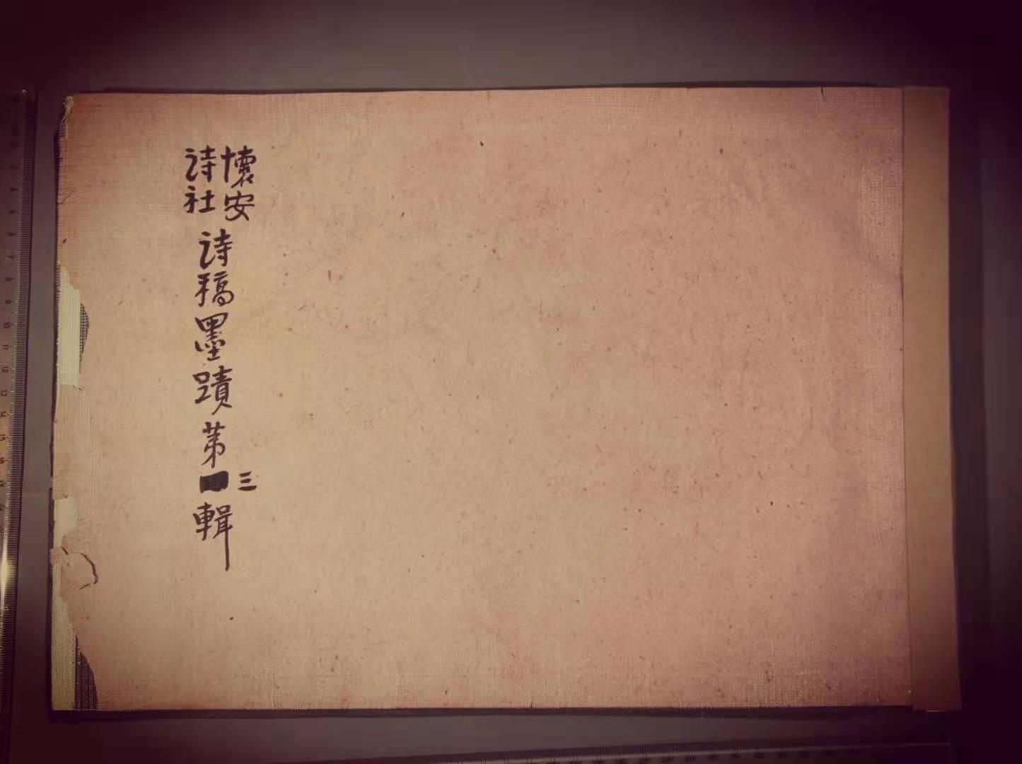 【印记·革命文物】《怀安诗社诗稿墨迹》