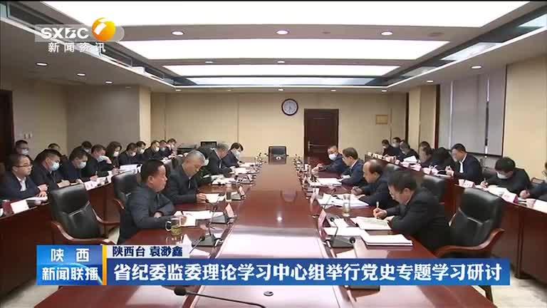 省纪委监委理论学习中心组举行党史专题学习研讨