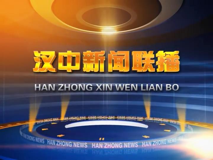 ?视频丨《汉中新闻联播》2021-04-17