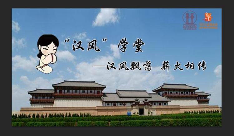 """汉阳陵线上课程""""汉风""""学堂正式上线"""