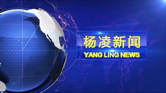 视频|《杨凌新闻》2021-04-21
