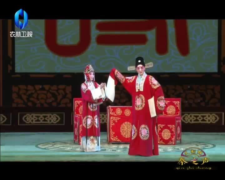 秦之声大剧院 (2021-04-21)