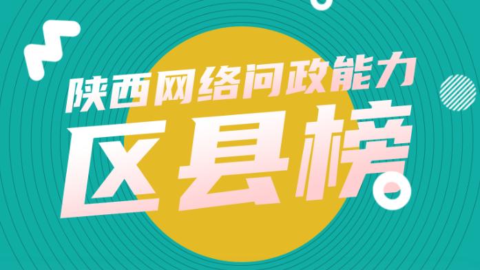 陕西网络问政能力3月区县榜:49个区县回复率100% 5区县零回复