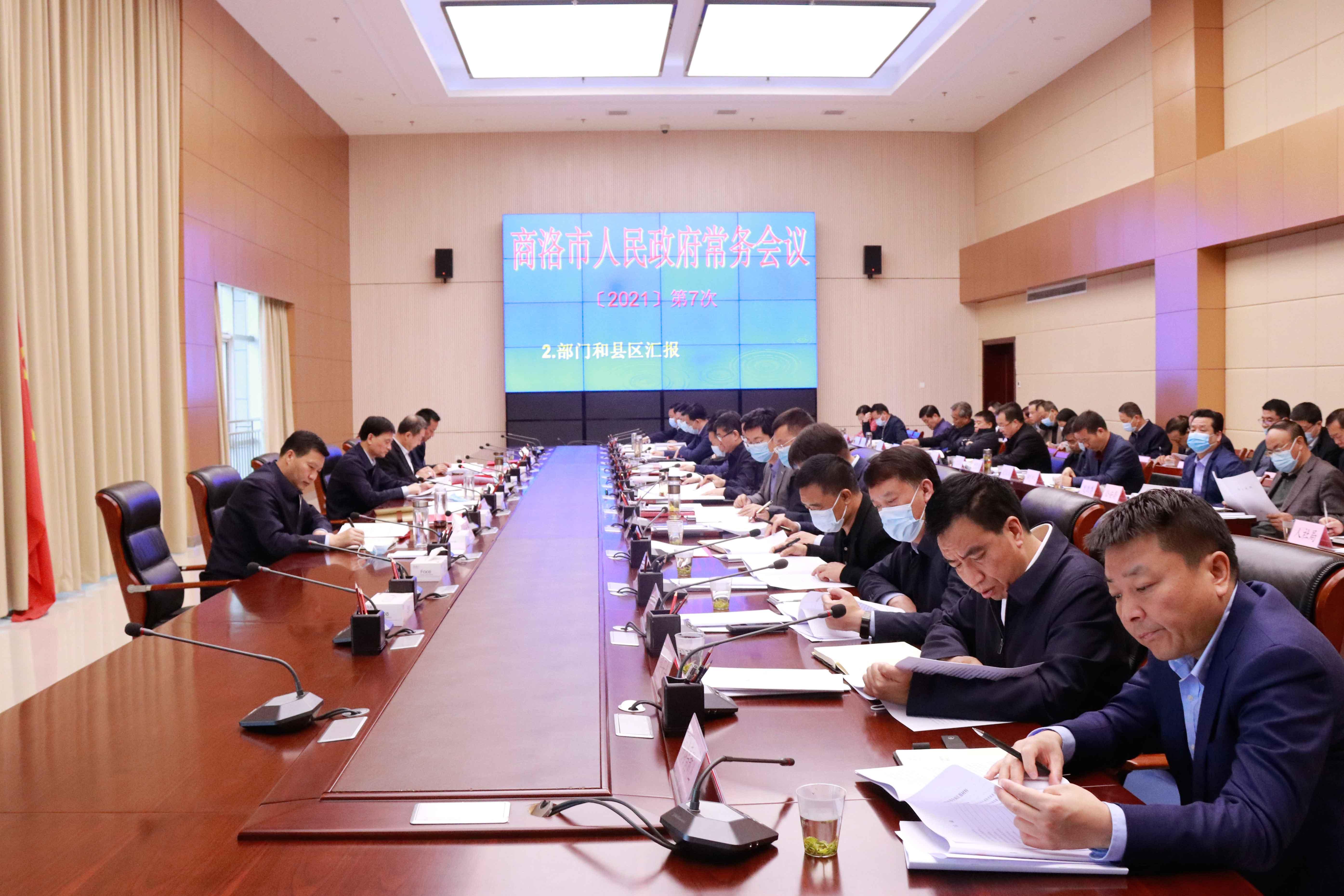 郑光照主持召开市政府第七次常务会议