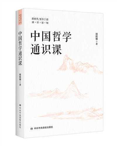 【悦读荐书】中共中央党校出版社:《中国哲学通识课》