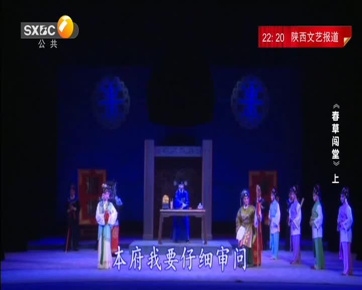 大秦腔 (2021-04-24)