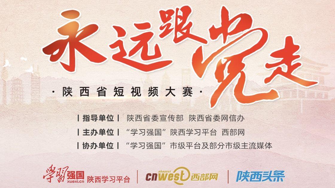 """""""永远跟党走""""陕西省短视频大赛启事"""